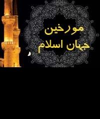 آشنایی با مورخان مسلمان (تحقیق دروس مرتبط)